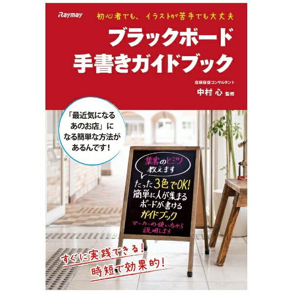レイメイ藤井ブラックボード手書きハンドブック