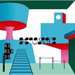 ソニーミュージックマーケティング私立恵比寿中学/MUSiC通常盤【CD】