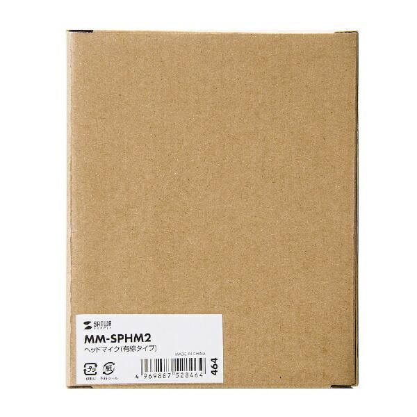 サンワサプライSANWASUPPLY交換用ヘッドマイク(有線タイプ)MM-SPHM2[φ3.5mmミニプラグ][MMSPHM2]