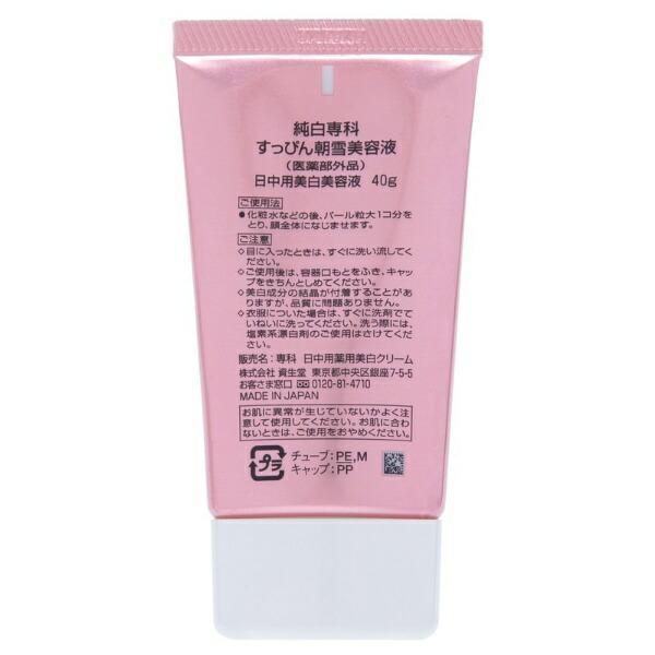 資生堂shiseido純白専科すっぴん朝雪美容液(医薬部外品)〔美容液・オイル〕
