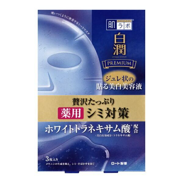ロート製薬ROHTO肌研(肌ラボ)白潤プレミアム薬用浸透美白ジュレマスク(3枚入り)【rb_pcp】