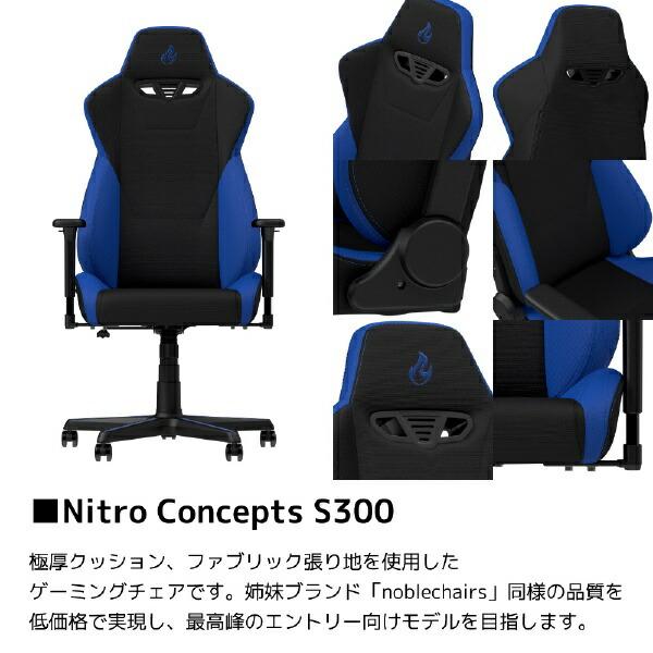 アーキサイトARCHISITENC-S300-BBゲーミングチェアNitroConcepts(ナイトロ・コンセプツ)ブルー[NCS300BB]