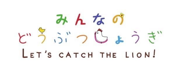 シルバースタージャパンSilverStarみんなのどうぶつしょうぎ【Switch】