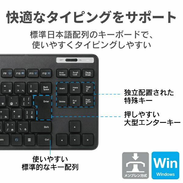 エレコムELECOMTK-FDM109TXBKキーボード薄型コンパクトブラック[USB/ワイヤレス][TKFDM109TXBK]