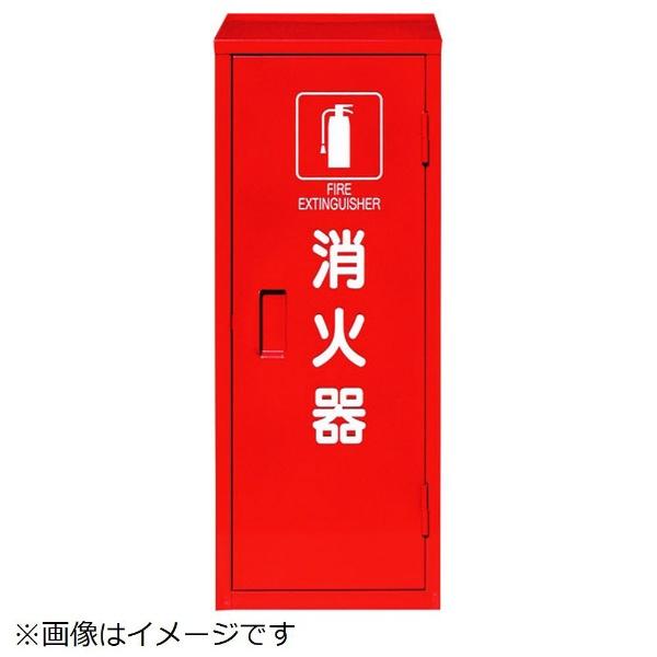 ユニットUNITユニット消火器格納庫(1本入用)376-17A