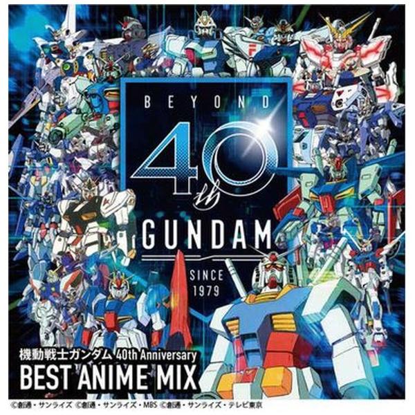 ソニーミュージックマーケティング(V.A.)/機動戦士ガンダム40thAnniversaryBESTANIMEMIX【CD】