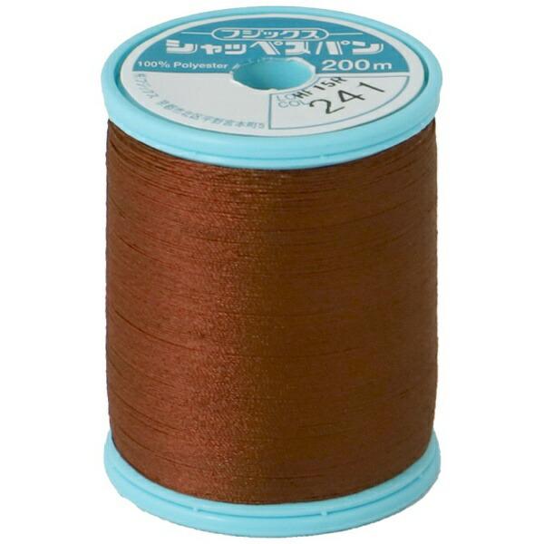 フジックスFUJIXシャッペスパンミシン糸[60番/200m]60-200M-241