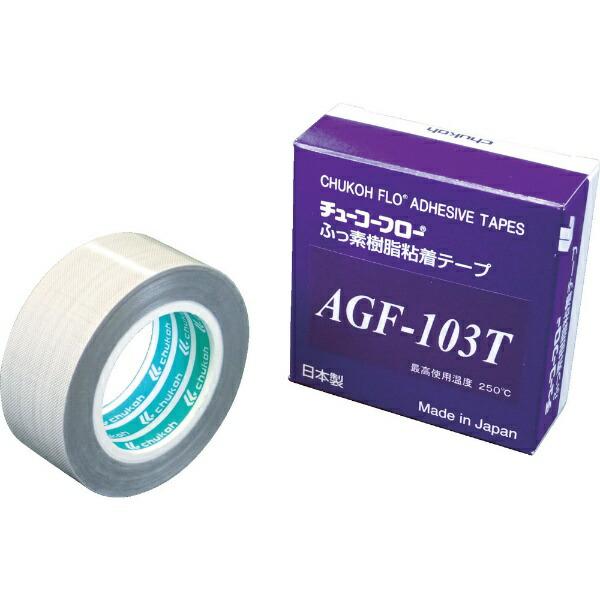 中興化成工業CHUKOHCHEMICALINDUSTRIESチューコーフロー高離型フッ素樹脂粘着テープAGF−103T0.18t×25w×10MAGF103T-18X25