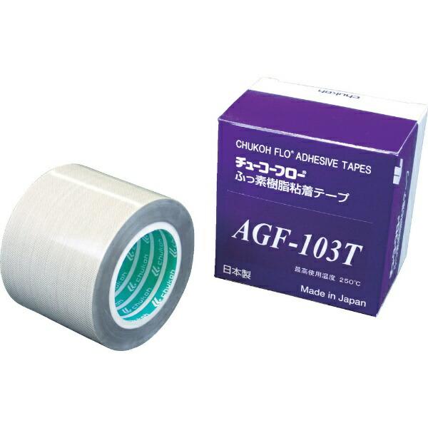 中興化成工業CHUKOHCHEMICALINDUSTRIESチューコーフロー高離型フッ素樹脂粘着テープAGF−103T0.18t×50w×10MAGF103T-18X50