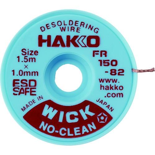 白光HAKKO白光ハッコーウィックノークリーン1.5MX1.0MMFR150-82