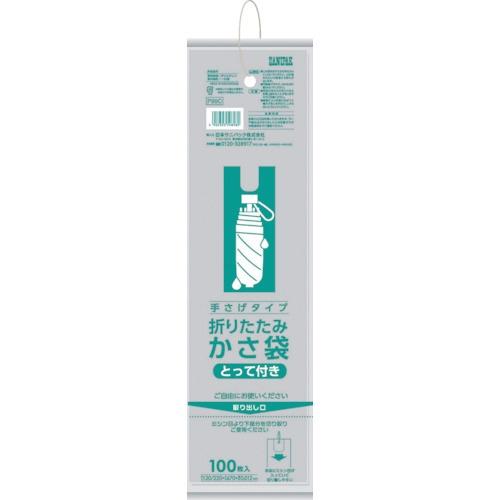 日本サニパックSANIPAKサニパックP99C折りたたみ用かさ袋(とって付き)100枚P99C