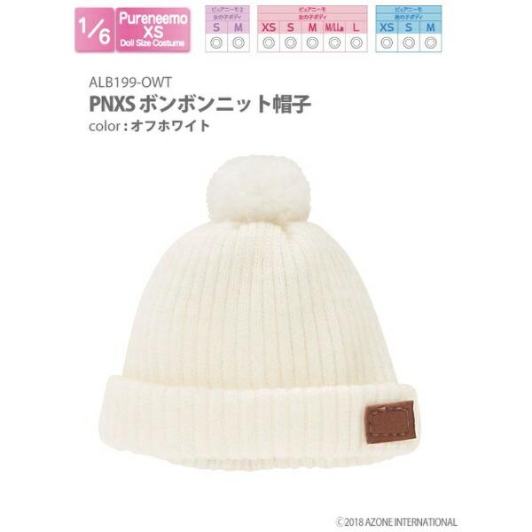 アゾンインターナショナルAZONEINTERNATIONAL1/6ピュアニーモXSドールサイズコスチュームPNXSボンボンニット帽子オフホワイト