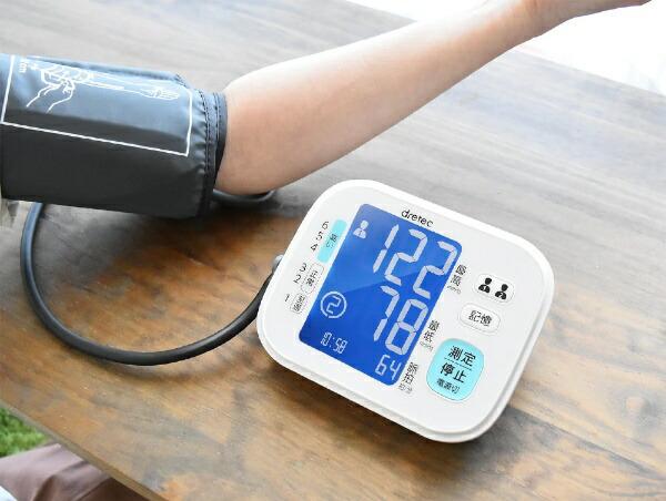 ドリテックdretec上腕式血圧計[BM202WT]