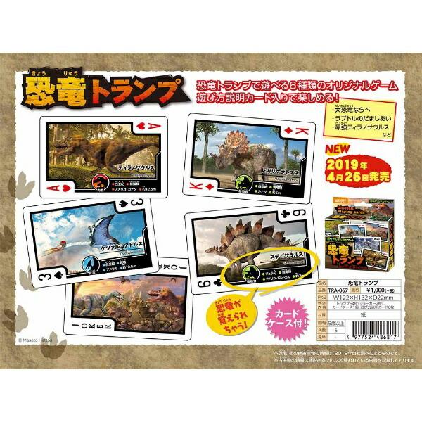 ビバリーBEVERLYTRA-067恐竜トランプ