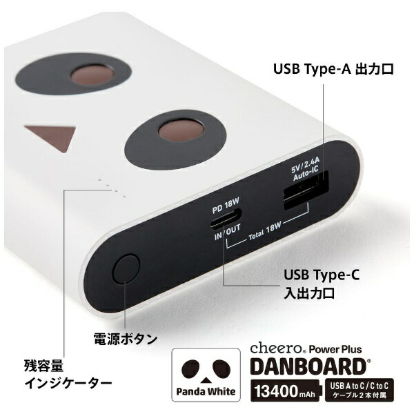 CHEEROチーロダンボーバッテリーPD18W[USBPowerDelivery対応]パンダホワイトCHE-097-PA[13400mAh/USBPowerDelivery対応/2ポート/充電タイプ]