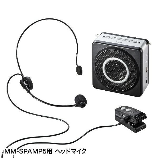 サンワサプライSANWASUPPLYヘッドマイク(MM-SPAMP5用)MM-SPAMP5HM[MMSPAMP5HM]