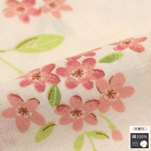 小栗OGURI【敷布団カバー】ニューシーズンシングルロングサイズ(綿100%/105×215cm/ピンク)