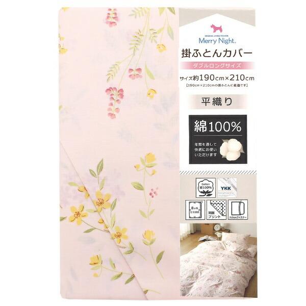 小栗OGURI【掛ふとんカバー】ニューシーズンダブルロングサイズ(綿100%/190×210cm/ピンク)