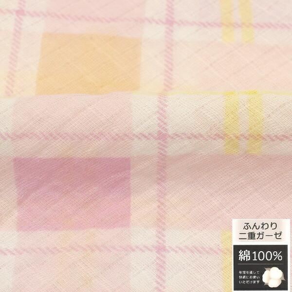 小栗OGURI【掛ふとんカバー】2重ガーゼプレリエダブルロングサイズ(綿100%/190×210cm/ピンク)