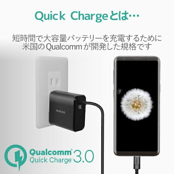 エレコムELECOMスマートフォン・タブレット用AC充電器Type-Cケーブル一体1.5mブラックMPA-ACCQ03BK[QuickCharge対応]