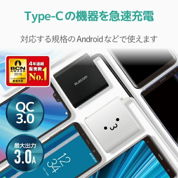 エレコムELECOMスマートフォン・タブレット用AC充電器Type-Cケーブル一体型1.5mホワイトフェイスMPA-ACCQ03WF[QuickCharge対応]