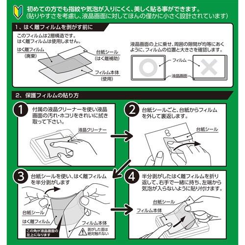 ハクバHAKUBA液晶保護フィルム親水タイプ(富士フイルムFinePixXP140/XP130/XP120専用)DGFH-FXP140