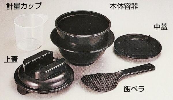 カクセーKakusee電子レンジ専用炊飯器備長炭ちびくろちゃん1合炊55435ブラック