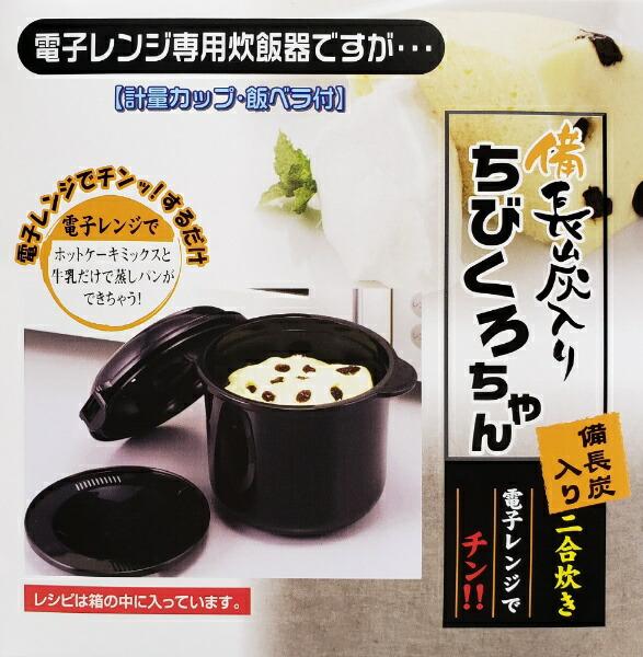 カクセーKakusee電子レンジ専用炊飯器備長炭ちびくろちゃん2合炊55437ブラック