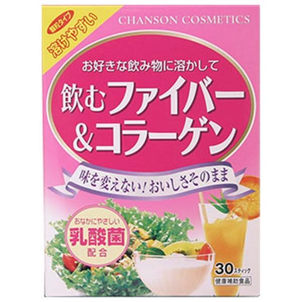 シャンソン化粧品CHANSONCOSMETICS飲むファイバー&コラーゲン30H