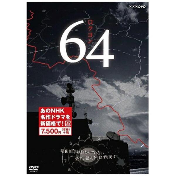 NHKエンタープライズnep64ロクヨン(新価格)【DVD】