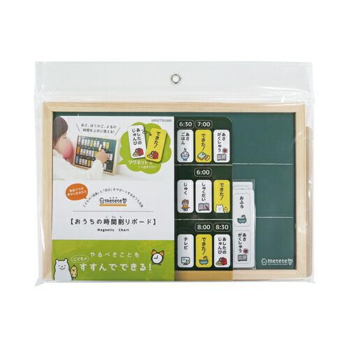 クツワKUTSUWAおうちの時間割りボード