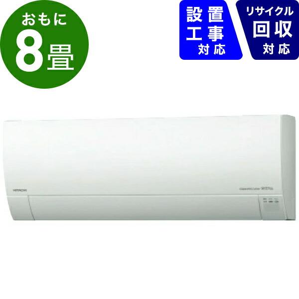 日立HITACHIエアコン8畳RAS-G25J-Wエアコン2019年白くまくんGシリーズスターホワイト[おもに8畳用/100V][RASG25J+RACG25J]