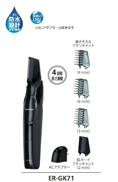 パナソニックPanasonicER-GK71-Kボディトリマー黒[1枚刃/国内専用][メンズ電気シェーバーERGK71K]