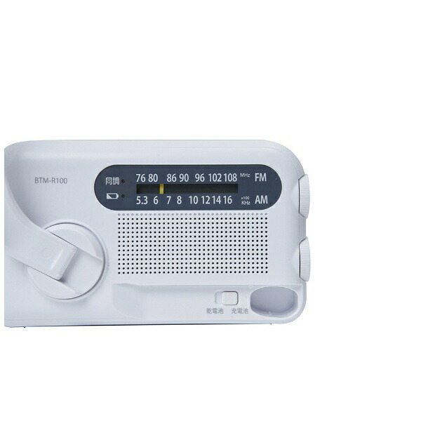 QRIOMキュリオム【ビックカメラグループオリジナル】手回し充電ラジオ(ACアダプター付属)BTM-R100(W)ホワイト[防水ラジオ/AM/FM/ワイドFM対応][BTMR100]【point_rb】