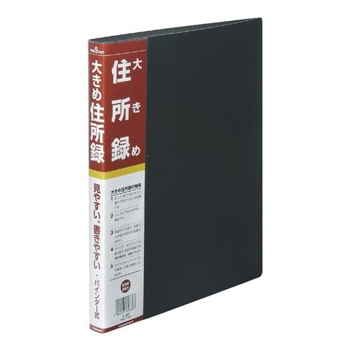 ナカバヤシNakabayashi住所録バインダー式B5