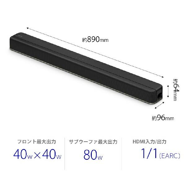 ソニーSONYホームシアター(サウンドバー)DolbyAtmos対応HT-X8500[2.1/Bluetooth対応][テレビ用スピーカーHTX8500]