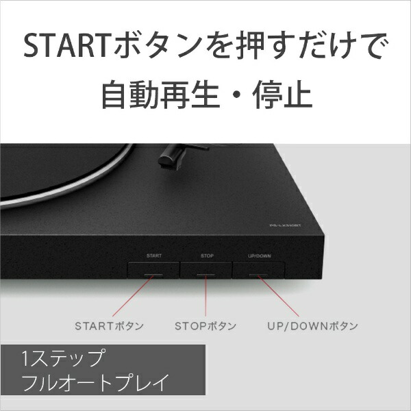 ソニーSONYレコードプレーヤーブルートゥース対応PS-LX310BT[PC接続対応/フォノイコライザー内蔵][PSLX310BT]