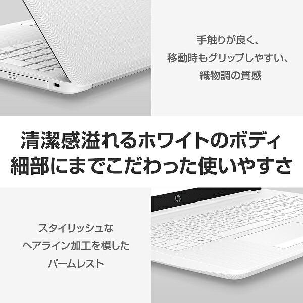 HPエイチピーHP15-dbG1モデルノートパソコンピュアホワイト6MY34PA-AAAA[15.6型/AMDAシリーズ/HDD:1TB/メモリ:8GB/2019年4月モデル][15.6インチ新品windows10]