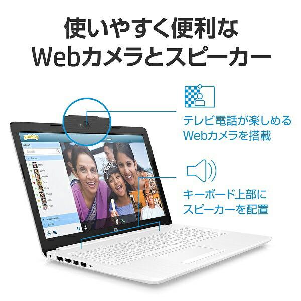 HPエイチピーHP15-dbノートパソコンピュアホワイト6MY38PA-AAAA[15.6型/AMDAシリーズ/HDD:1TB/メモリ:4GB/2019年4月モデル][15.6インチ新品windows10]
