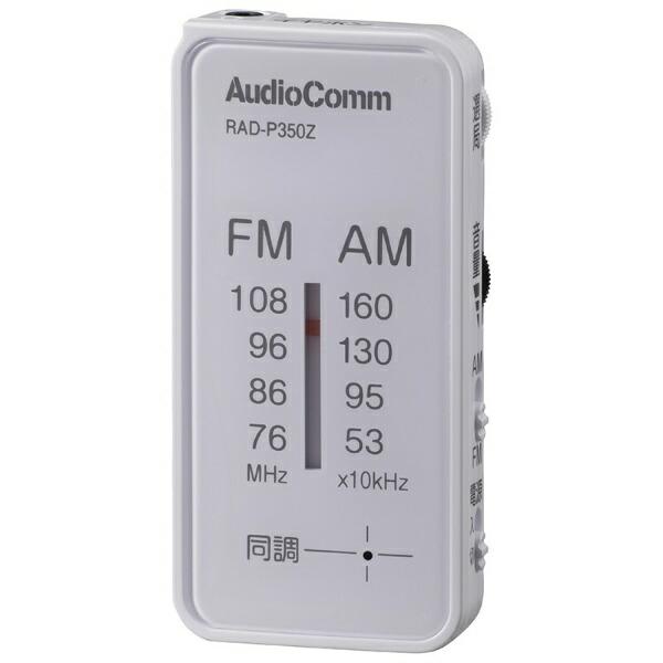 オーム電機OHMELECTRICFM/AMライターサイズラジオAudioCommRAD-P350Z-W[AM/FM/ワイドFM対応][RADP350ZW]