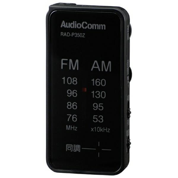 オーム電機OHMELECTRICFM/AMライターサイズラジオAudioCommRAD-P350Z-K[AM/FM/ワイドFM対応][RADP350ZK]