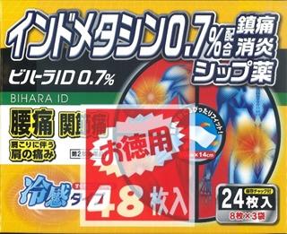 【第2類医薬品】ビハーラID0.7%(48枚)〔外用消炎剤〕タカミツTAKAMITSU