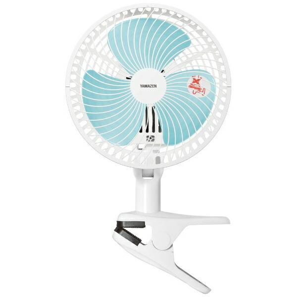 ヤマゼンYAMAZENYCT-F181(WA)18cmタイマー付クリップ扇風機ホワイトブルー[YCTF181]