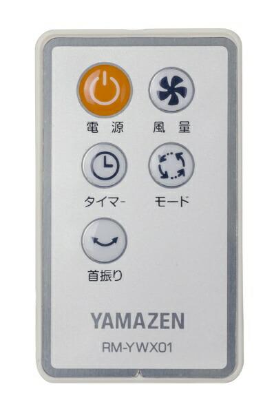 ヤマゼンYAMAZEN壁掛け扇風機ホワイトYWX-K355(W)[リモコン付き][YWXK355]