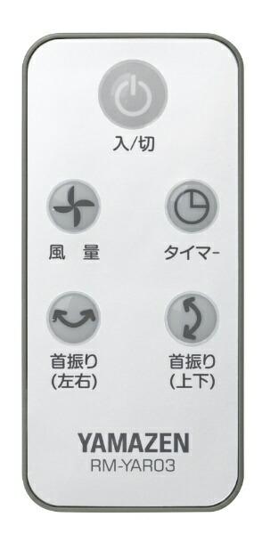 ヤマゼンYAMAZENYAR-JND18(CG)18cm消臭フィルター付DCモーター搭載サーキュレーター扇風機20畳上下左右自動首振りリモコン式[YARJND18]