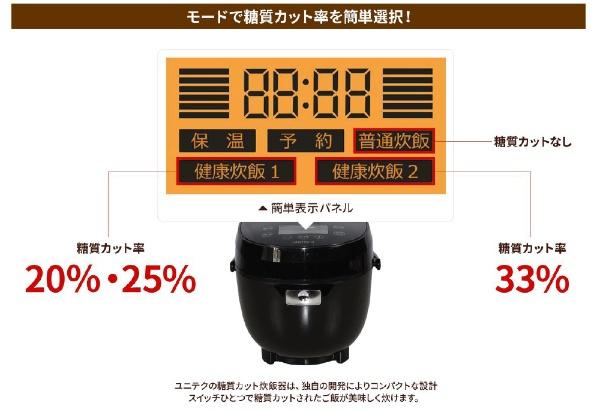 ユニテクUnitechRB-65B糖質カット炊飯器(糖質カット時1.5合炊き)[3.5合][RB65B]