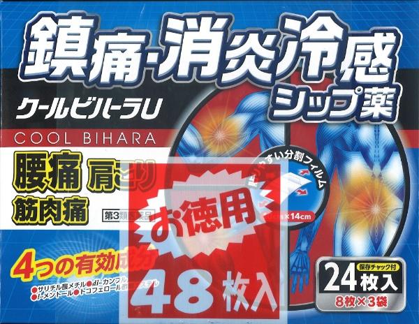 【第3類医薬品】クールビハーラU(48枚)〔外用消炎剤〕タカミツTAKAMITSU