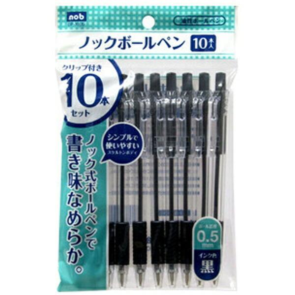 共和文具nobノックボールペン(0.5mm・10本)5117黒