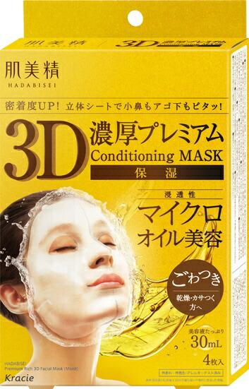 クラシエKracie肌美精3D濃厚プレミアムマスク(保湿)