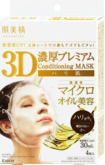 クラシエKracie肌美精3D濃厚プレミアムマスク(ハリ肌)